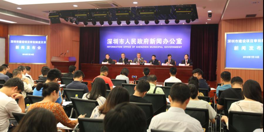 深圳90 改革公告